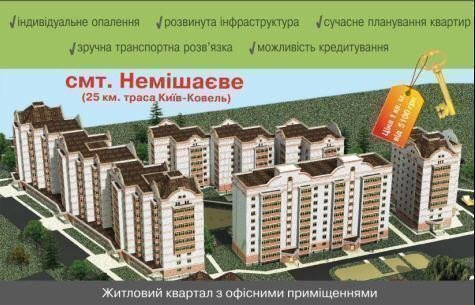 Buy an apartment in a new building Svіtlitsya