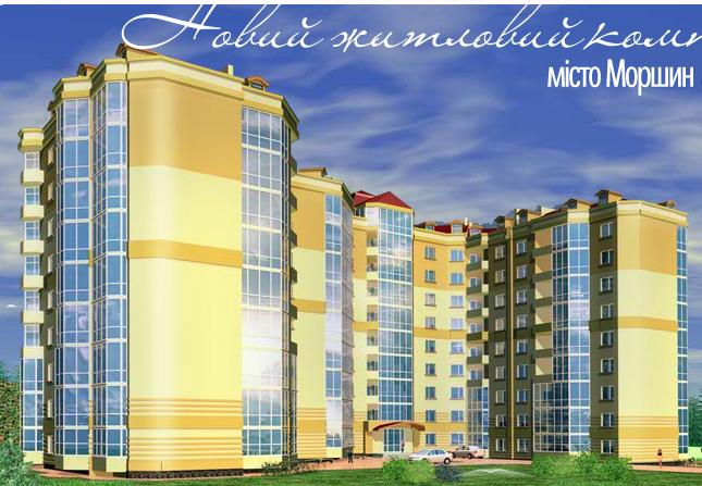 Photo: New building in Morshyn