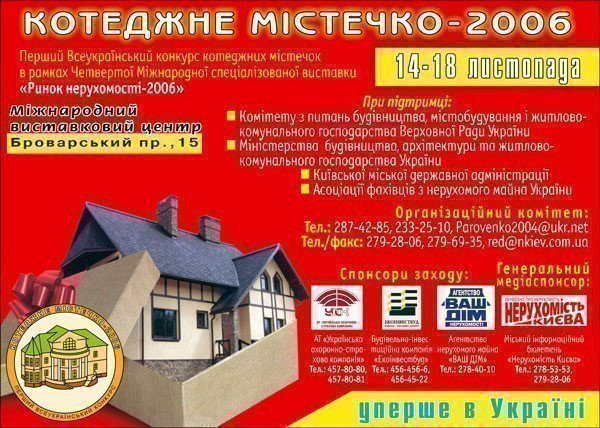 The first nationwide independent competition suburban real estate «Сottage town - 2006