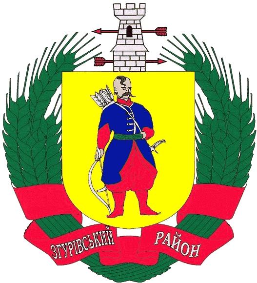 Картинка: Герб Згурівський район