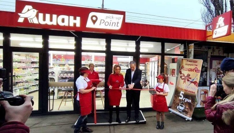 Картинка: В «Ашан Украина» заявили о планах открытия магазинов у дома