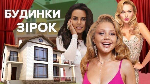 Будинки українських зірок