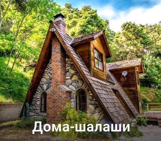 Выбор настоящих романтиков: дома-шалаши