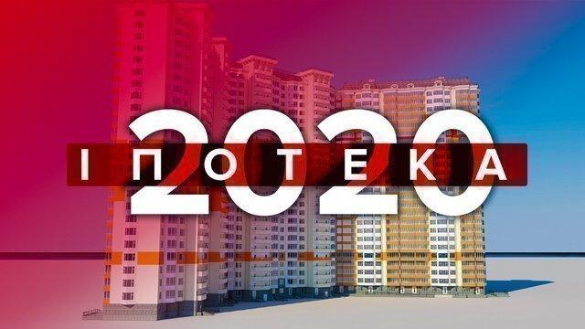 Картинка: Когда кредиты на жилье в Украине станут доступными