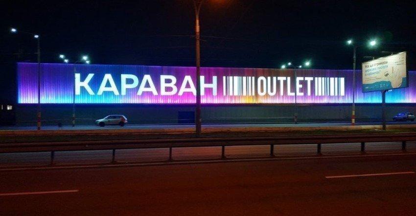 Обновленный ТРЦ Караван Outlet в Киеве откроется 7 декабря