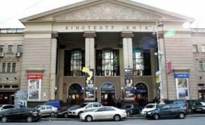 Будівля кінотеатру «Київ» непридатна до експлуатації. Картинка