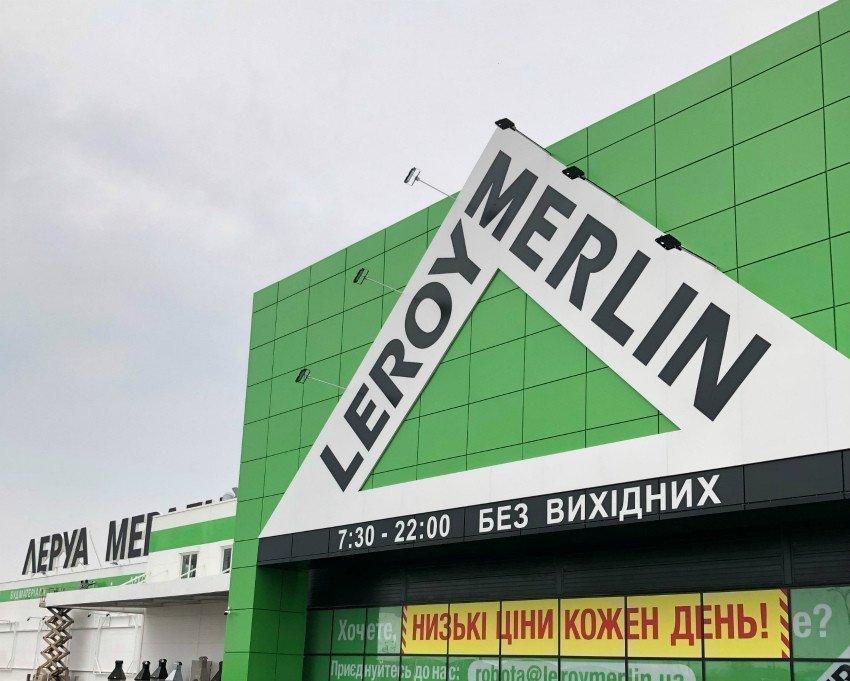 Картинка: «Леруа Мерлен Украина»