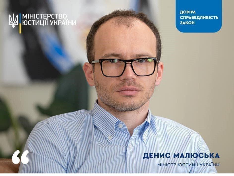 Картинка: Министр юстиции Денис Малюська