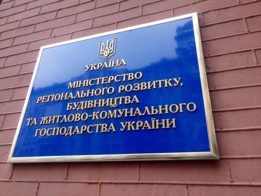 Фото: Минрегионстрой Украины