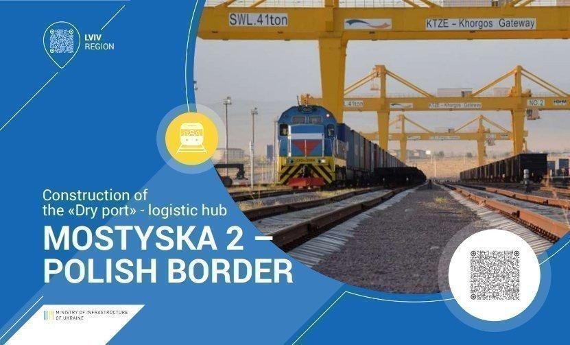Картинка: Кабмін запропонував побудувати логістичний центр на кордоні з Польщею