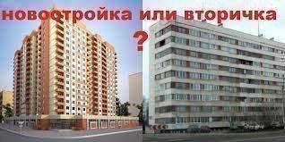 Картинка: Новобудова або «вторинка»