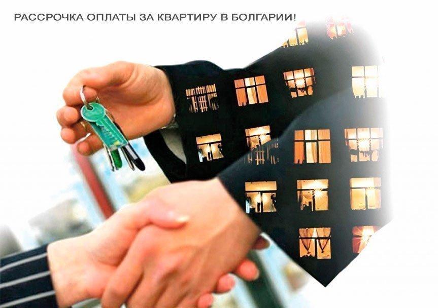 Картинка: Что скрывает рассрочка на квартиру?