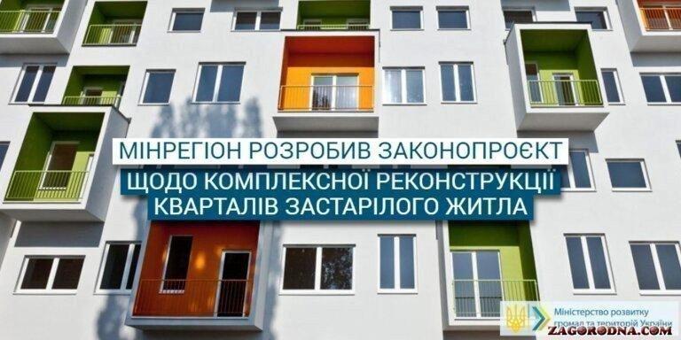Минрегион разработал законопроект о комплексной реконструкции кварталов устаревшего жилья картинка