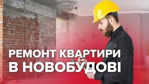 З чого почати ремонт в квартирі в новобудові