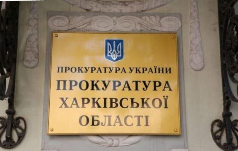 Картинка: В Харькове суд отобрал у арендатора земельный участок, на котором планировалось ТРЦ