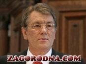 Articles about real estate | Yushchenko is building a residence in the island