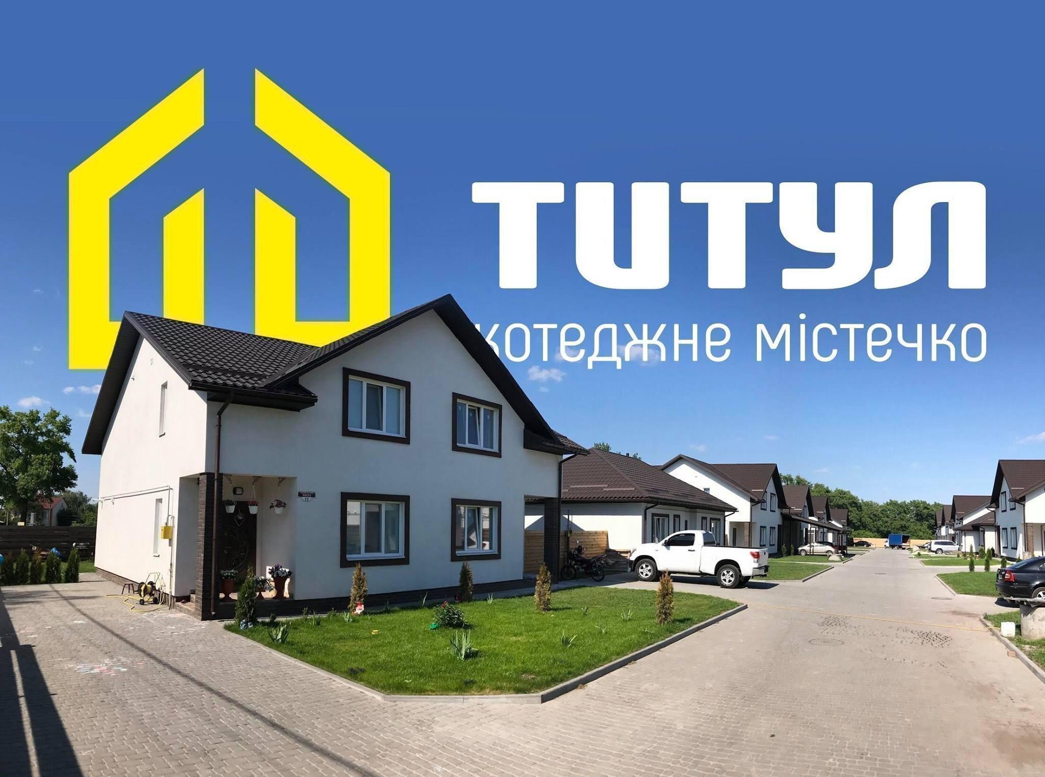 Купити котеджне містечко «Титул» котеджне містечко