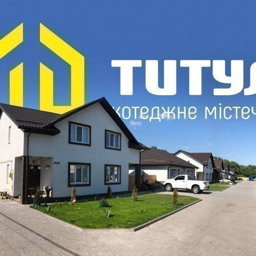 Photo: «Titul» cottage town