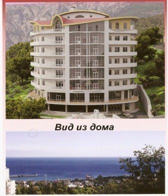 Sale apartments in Yalta. Announcement № 3931