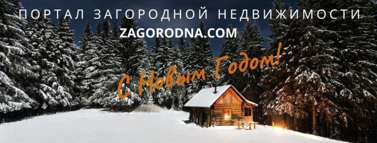 Портал zagorodna.com - участник выставки