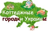 cottage_towns_in_ukraine