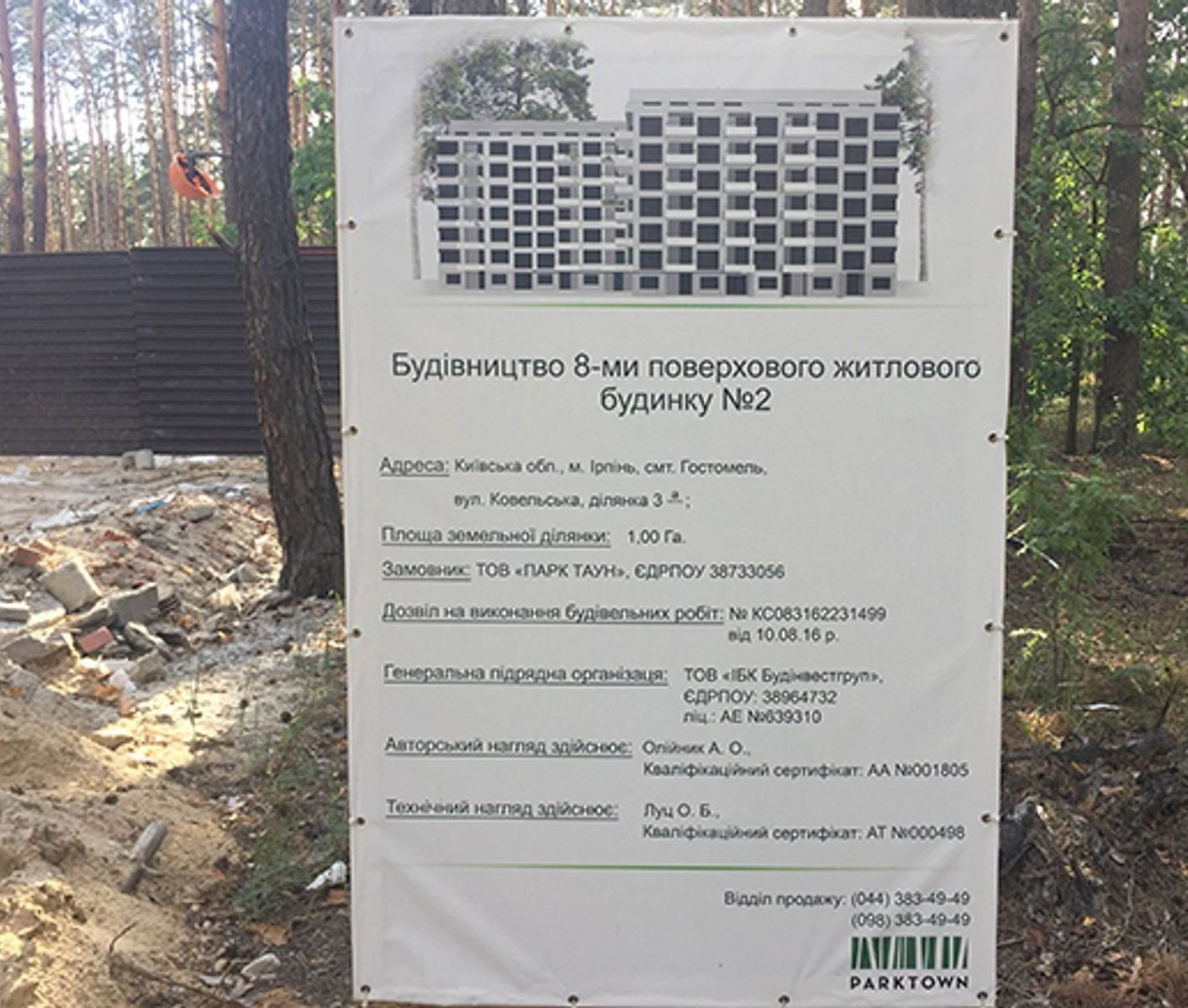 Buy an apartment in a new building New building in Gostomel on Kovelska