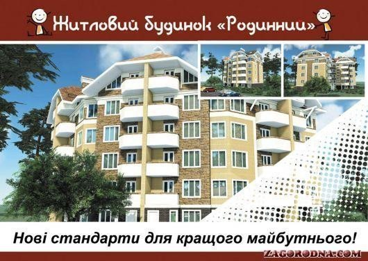 Buy an apartment in a new building Rodinnij