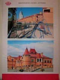 Репортаж с выставки «ИНВЕСТПРОЕКТ-2009»