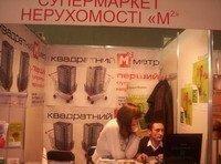 Репортаж с выставки «Жилье-2008»